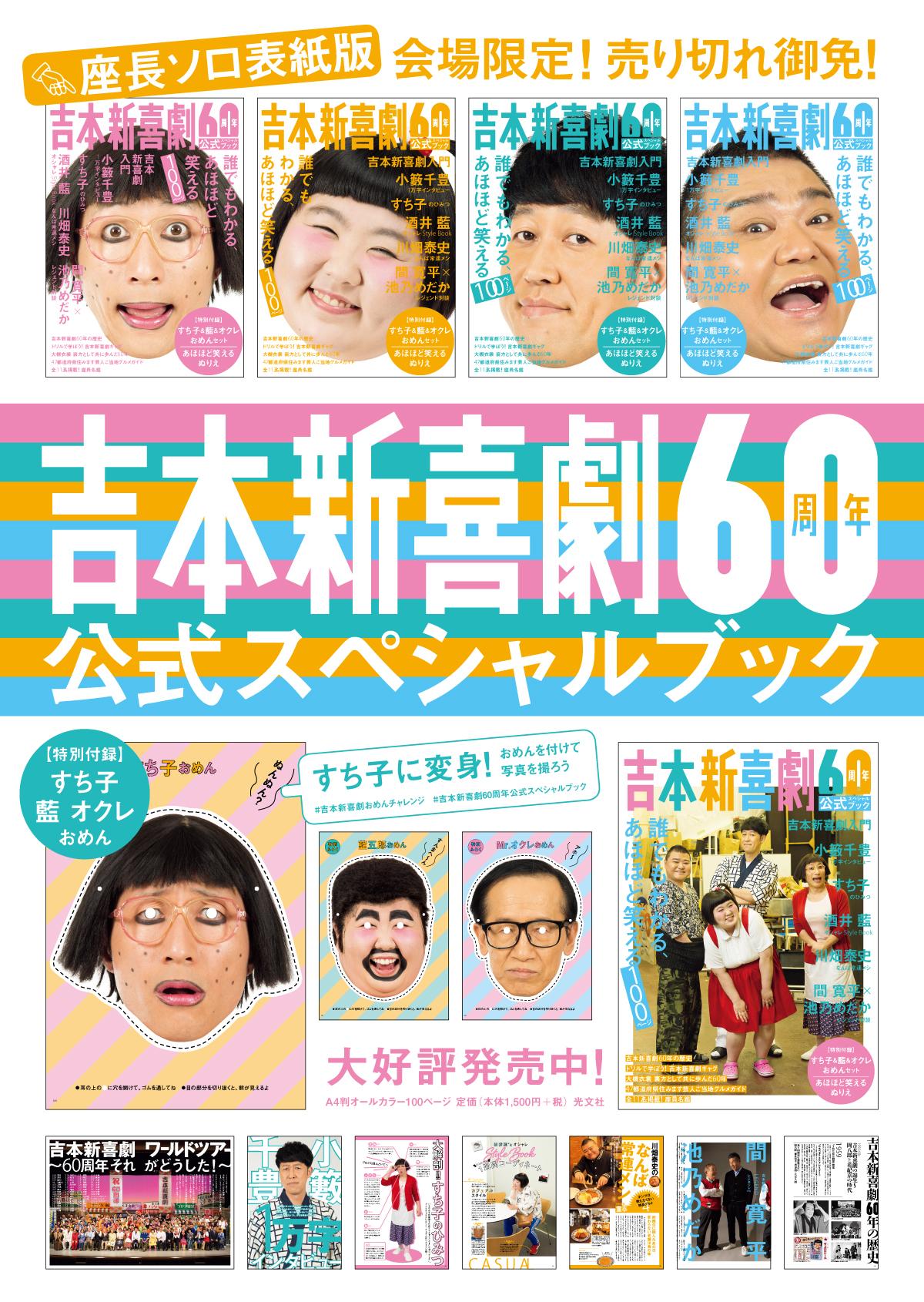 吉本新喜劇60周年公式スペシャルブック