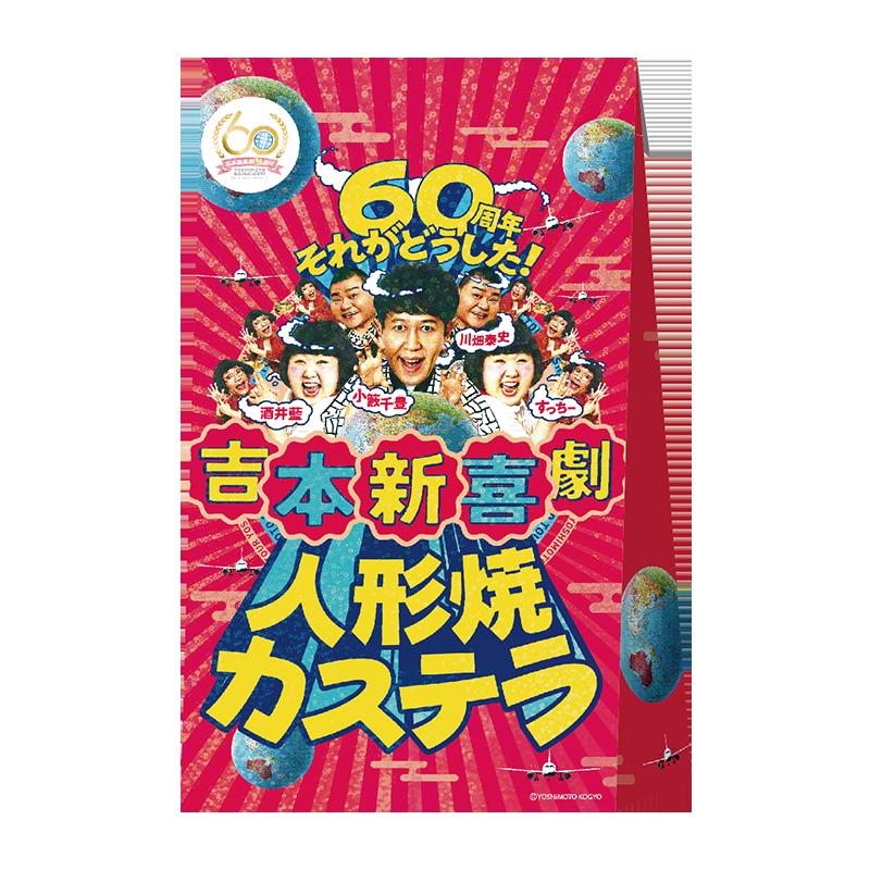 吉本人形焼カステラ