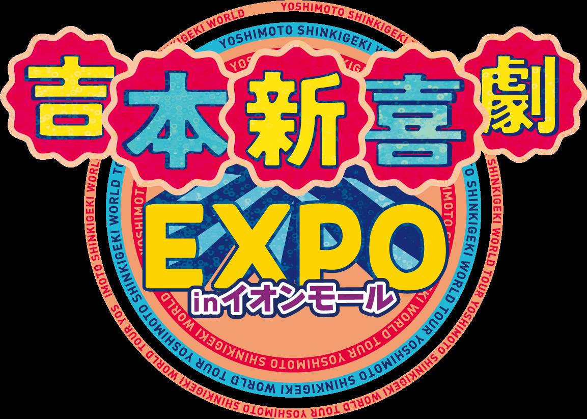 吉本新喜劇EXPO inイオンモール